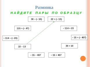 – 114 – (– 23) 115 + (– 47) 30 – (– 10) 22 + (– 13) – 114 + 23 – 15 + (– 407