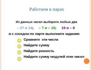 Работаем в парах Из данных чисел выберите любые два – 27 и 14; – 7 и – 15; 19