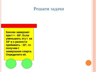 Решаем задачи Бензин замерзает при t = - 60º. Если уменьшить эту t на 18º и