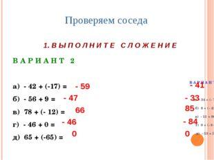 Проверяем соседа В А Р И А Н Т 2 а) - 42 + (-17) = б) - 56 + 9 = в) 78 + (- 1
