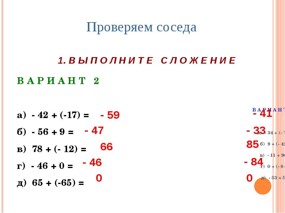 Проверяем соседа В А Р И А Н Т 2 а) - 42 + (-17) = б) - 56 + 9 = в) 78 + (- 1...