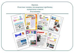 Проект. Классные газеты, посвященные предмету, изучаемому в школе Результаты