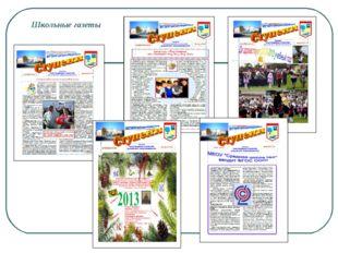 Школьные газеты