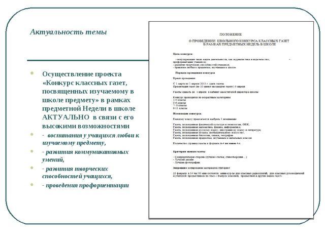 Актуальность темы Осуществление проекта «Конкурс классных газет, посвященных...