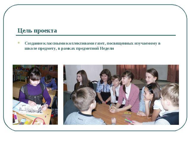 Цель проекта Создание классными коллективами газет, посвященных изучаемому в...