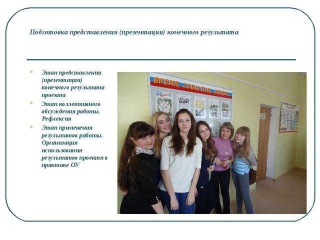 Подготовка представления (презентации) конечного результата Этап представлени...