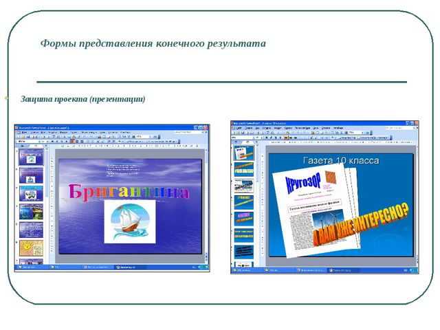 Формы представления конечного результата Защита проекта (презентации)