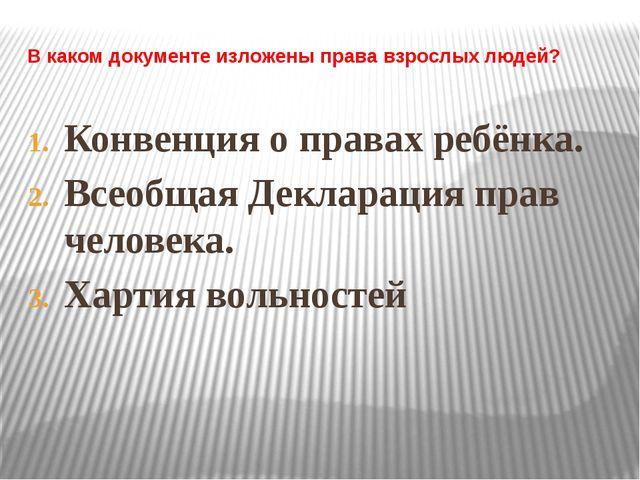 В каком документе изложены права взрослых людей? Конвенция о правах ребёнка....