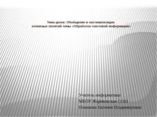 Тема урока: Обобщение и систематизация основных понятий темы «Обработка текст