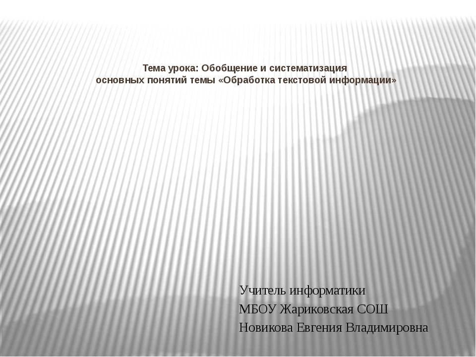 Тема урока: Обобщение и систематизация основных понятий темы «Обработка текст...