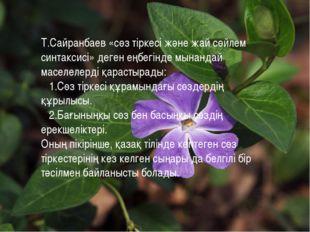 Т.Сайранбаев «сөз тіркесі және жай сөйлем синтаксисі» деген еңбегінде мынанда