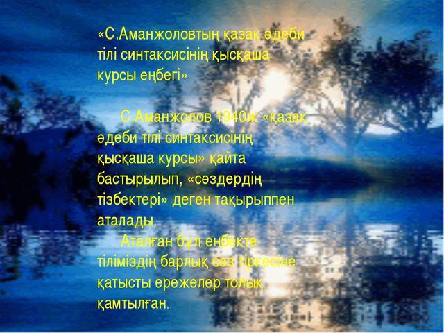 «С.Аманжоловтың қазақ әдеби тілі синтаксисінің қысқаша курсы еңбегі» С.Аманжо...