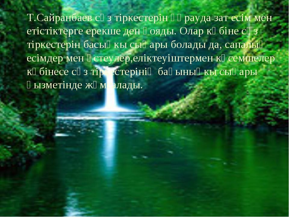 Т.Сайранбаев сөз тіркестерін құрауда зат есім мен етістіктерге ерекше ден қоя...