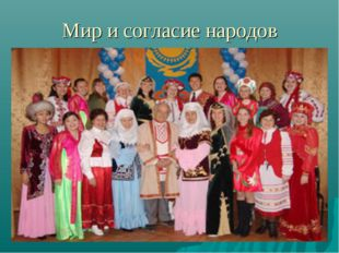 Мир и согласие народов