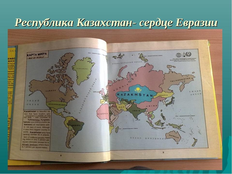 Республика Казахстан- сердце Евразии
