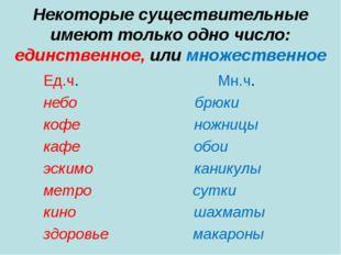Некоторые существительные имеют только одно число: единственное, или множеств