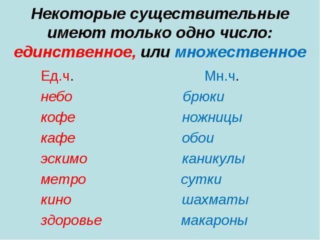 Некоторые существительные имеют только одно число: единственное, или множеств...
