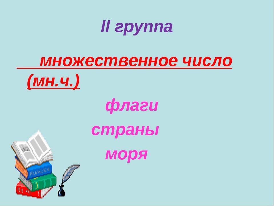 ІІ группа множественное число (мн.ч.) флаги страны моря
