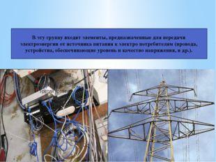 Проводники электрического тока: В эту группу входят элементы, предназначенные