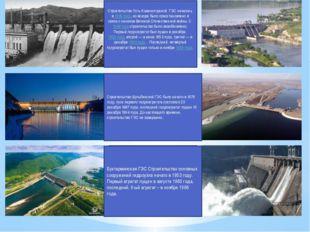 Шульбинская ГЭС Бухтарминская ГЭС Строительство Усть-Каменогорской ГЭС начал