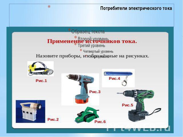 Потребители электрического тока