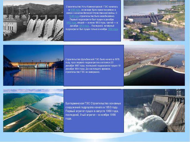 Шульбинская ГЭС Бухтарминская ГЭС Строительство Усть-Каменогорской ГЭС начал...