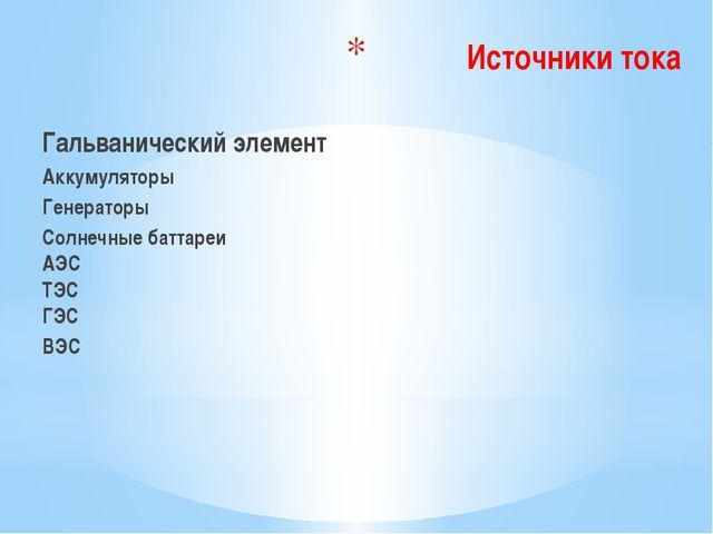 Источники тока Гальванический элемент Аккумуляторы Генераторы Солнечные батта...
