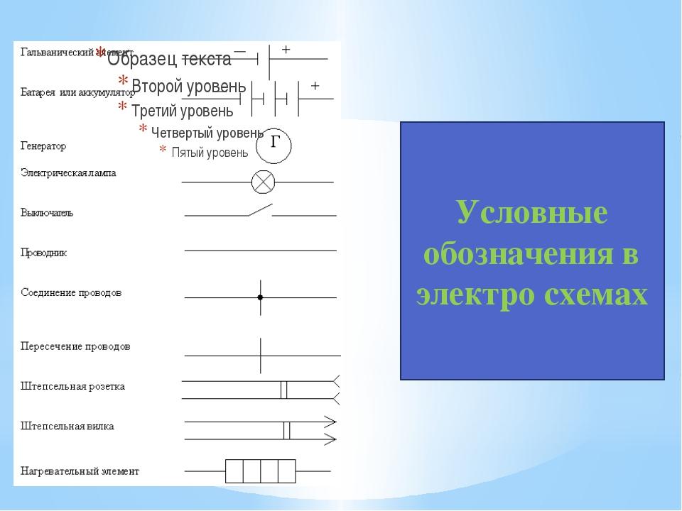 Условные обозначения в электро схемах