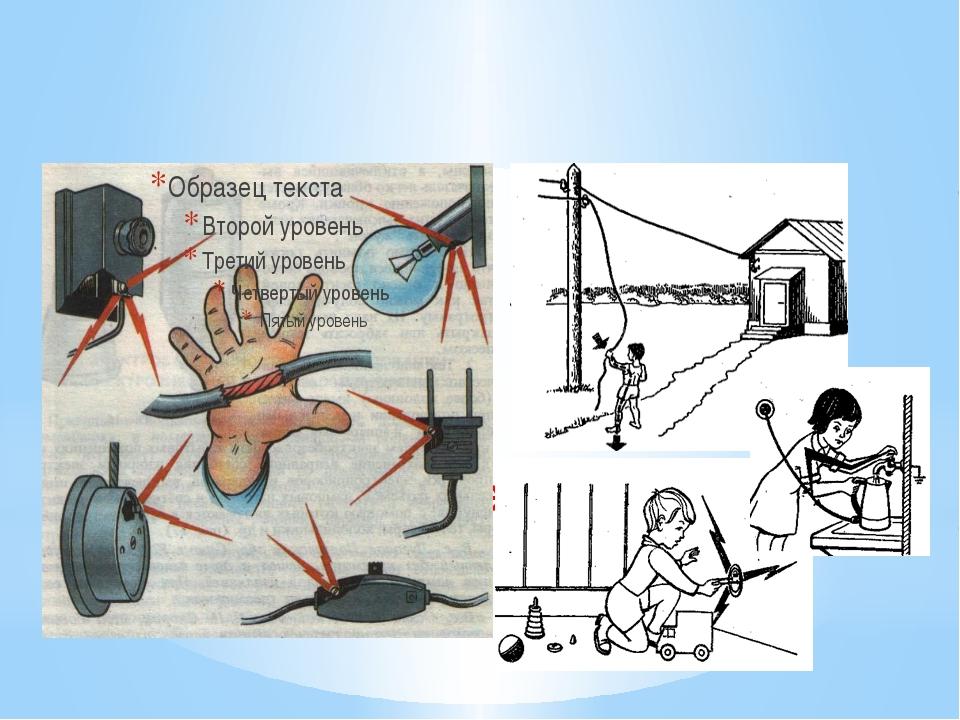 Правила электробезопастности