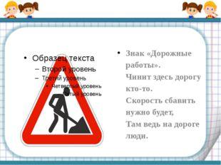 Знак «Дорожные работы». Чинит здесь дорогу кто-то. Скорость сбавить нужно бу
