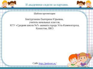 Шаблон презентации: Бектурганова Екатерина Юрьевна, учитель начальных классов