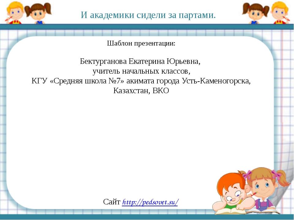 Шаблон презентации: Бектурганова Екатерина Юрьевна, учитель начальных классов...