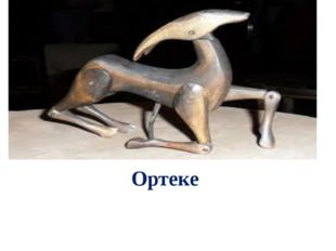 Ортеке