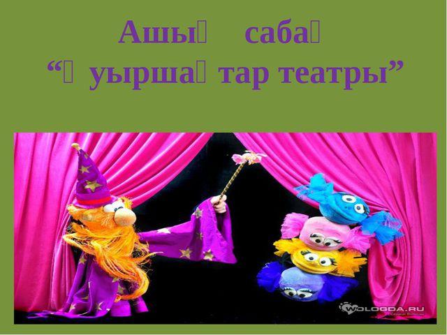 """Ашық сабақ """"Қуыршақтар театры"""""""