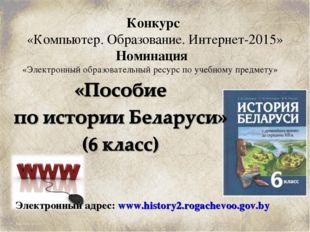 http://aida.ucoz.ru Электронный адрес: www.history2.rogachevoo.gov.by Конкурс