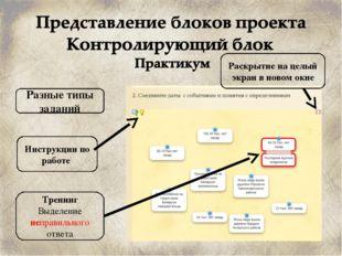 Разные типы заданий Инструкции по работе Тренинг Выделение неправильного отве