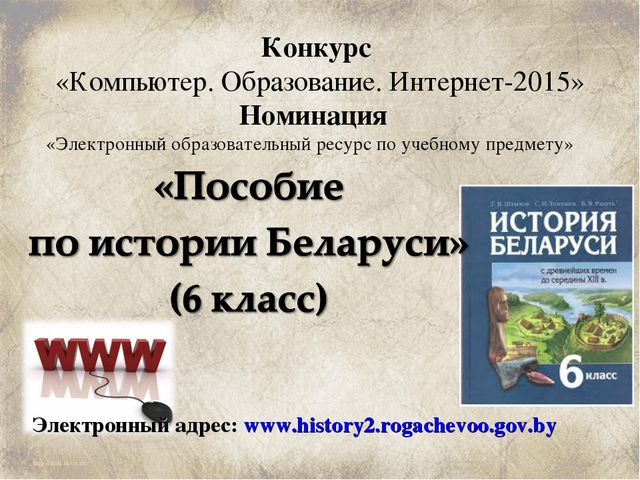 http://aida.ucoz.ru Электронный адрес: www.history2.rogachevoo.gov.by Конкурс...