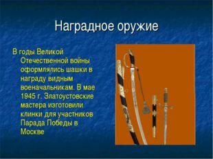 Наградное оружие В годы Великой Отечественной войны оформлялись шашки в награ