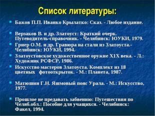 Список литературы: Бажов П.П. Иванко Крылатко: Сказ. - Любое издание. Верзако