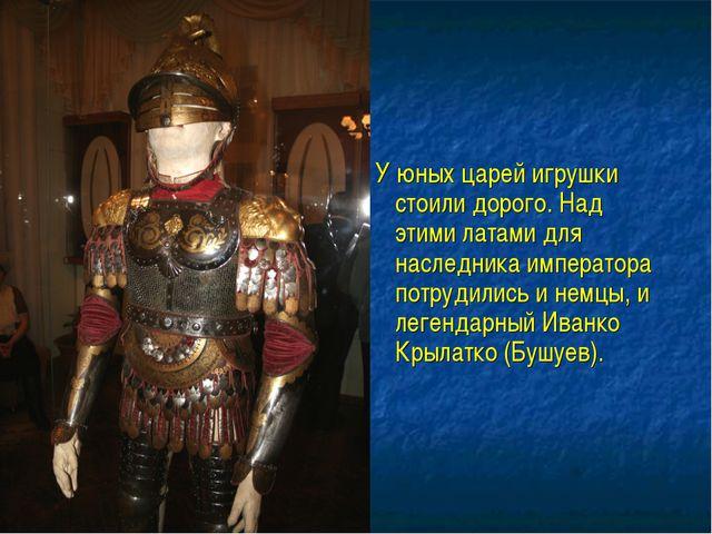У юных царей игрушки стоили дорого. Над этими латами для наследника императо...