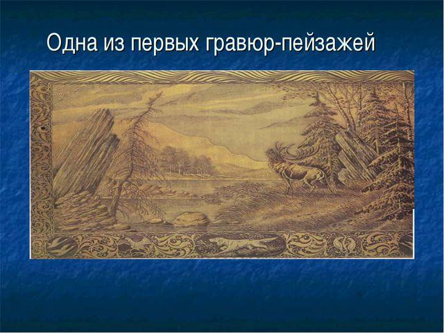 Одна из первых гравюр-пейзажей