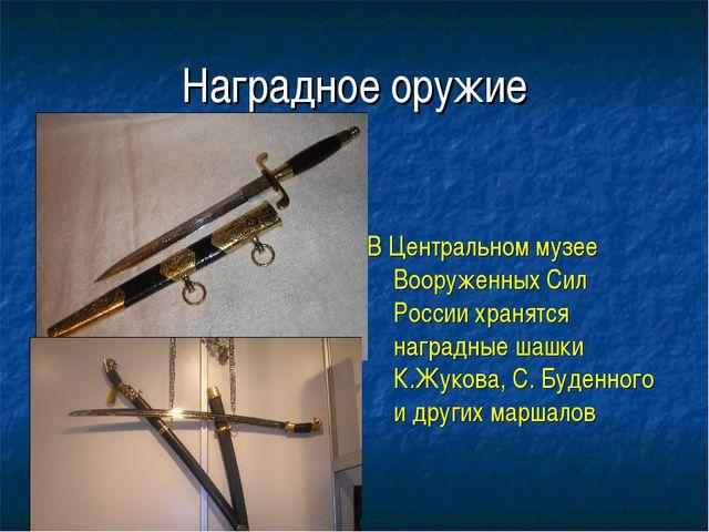 Наградное оружие В Центральном музее Вооруженных Сил России хранятся наградны...