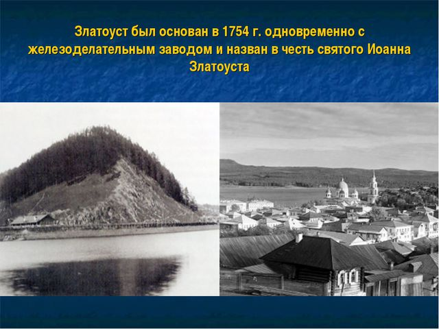 Златоуст был основан в 1754 г. одновременно с железоделательным заводом и наз...