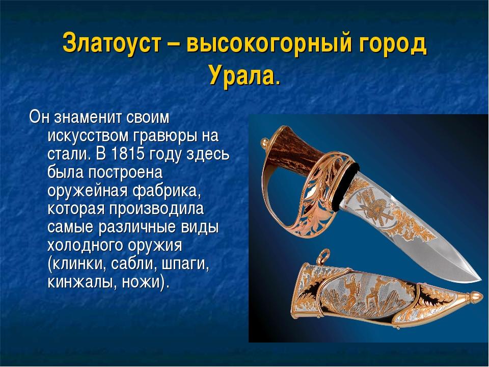 Златоуст – высокогорный город Урала. Он знаменит своим искусством гравюры на...