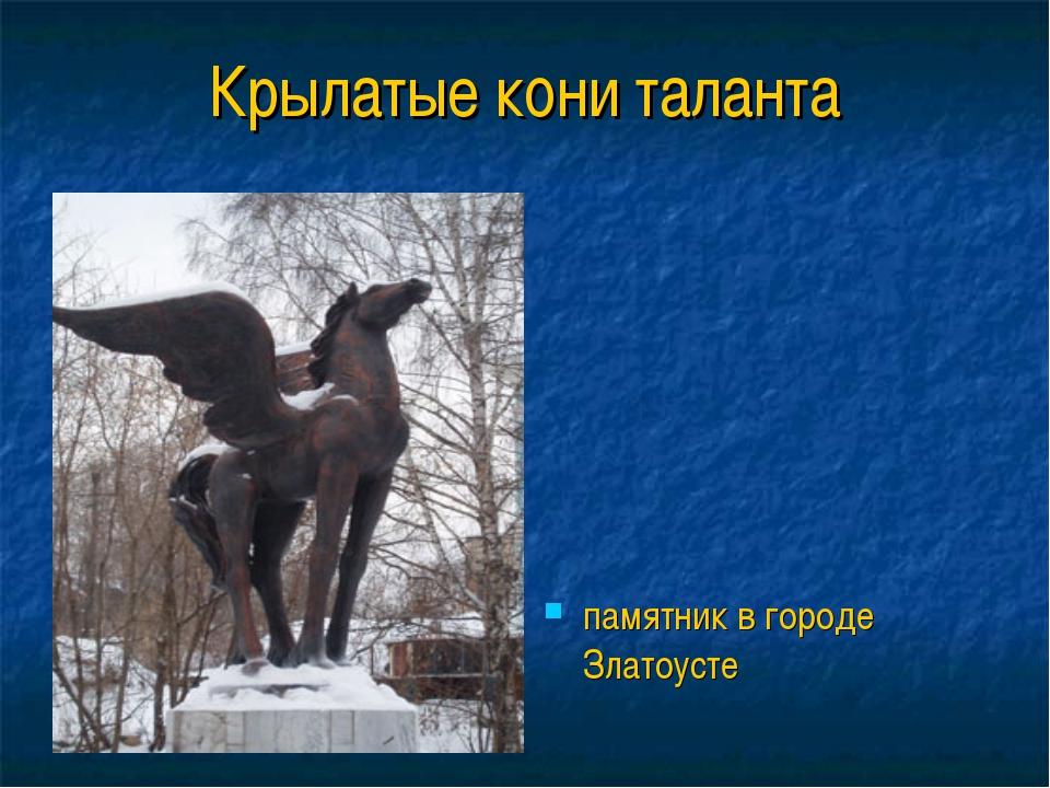 Крылатые кони таланта памятник в городе Златоусте