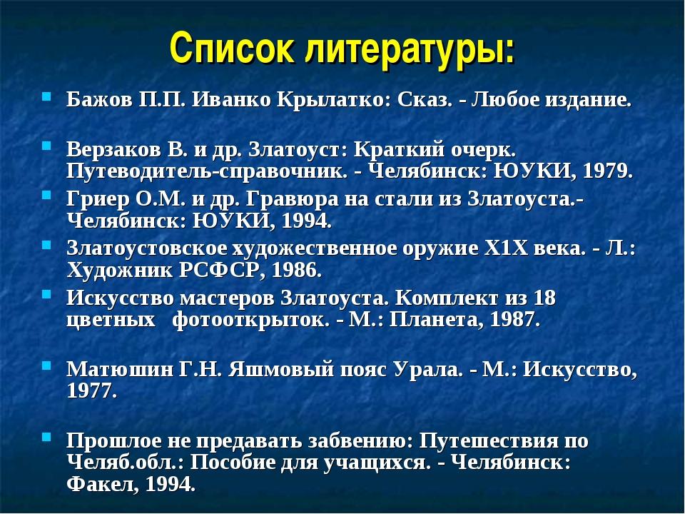 Список литературы: Бажов П.П. Иванко Крылатко: Сказ. - Любое издание. Верзако...