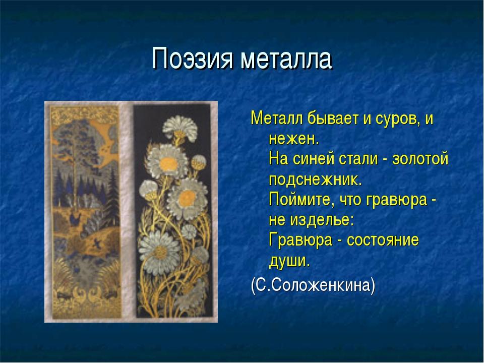 Поэзия металла Металл бывает и суров, и нежен. На синей стали - золотой подсн...