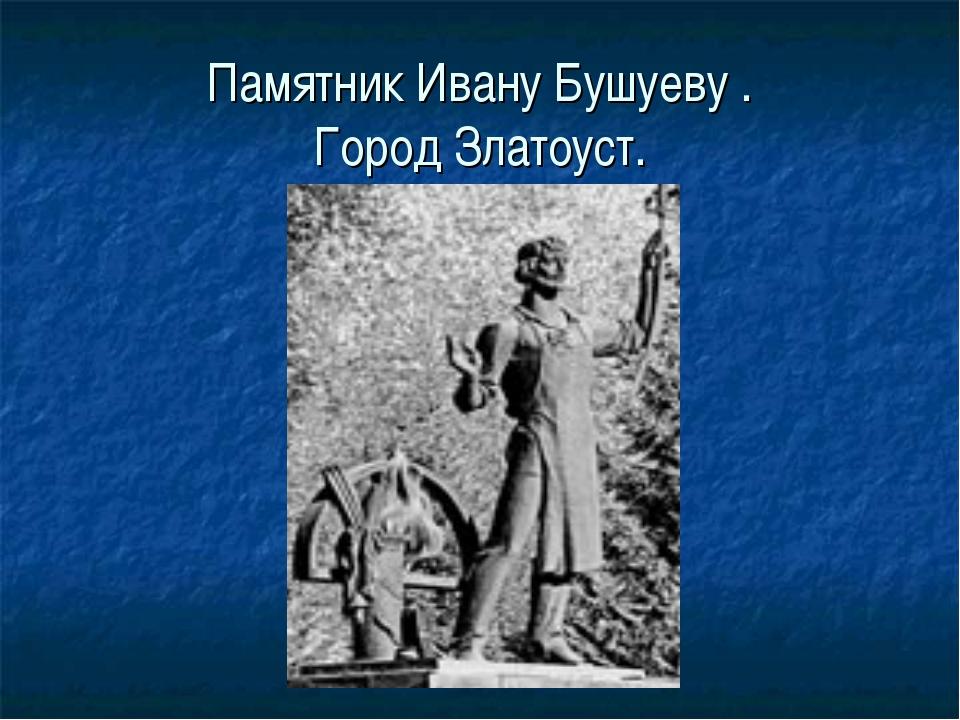 Памятник Ивану Бушуеву . Город Златоуст.