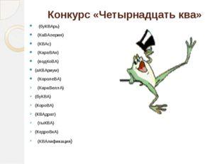 Конкурс «Четырнадцать ква» (буКВАрь)  (КаВАлерия)  (КВАс)  (КараВАн)  (по
