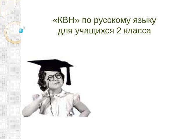 «КВН» по русскому языку для учащихся 2 класса